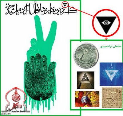 تک چشم در تبلیغات جنبش سبز و نمادهای فراماسونری
