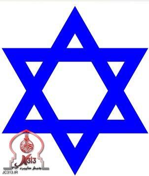 ستاره شش پر یا شش گوش نماد فراماسونری