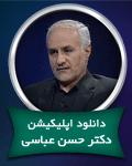 اپلیکیشن دکتر حسن عباسی