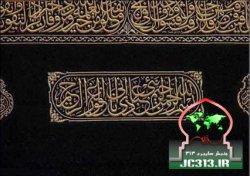 کعبه نزد اقوام و ادیان مختلف