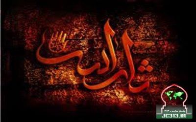 چرا امام حسین را ثارالله می گویند
