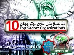 کلیپ / ده سازمان سرّی برترِ جهان