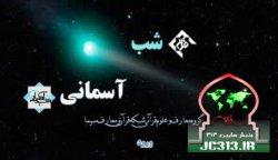 دانلود برنامه شب آسمانی با موضوع شبکه های وهابی و شبه افکنی در عقائد شیعه