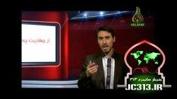 دانلود کلیپ طنز از وهابی چه خبر ؟! (قسمت دهم اضافه شد)