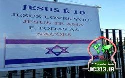 تبلیغات مذهبی اسرائیل در جام جهانی!