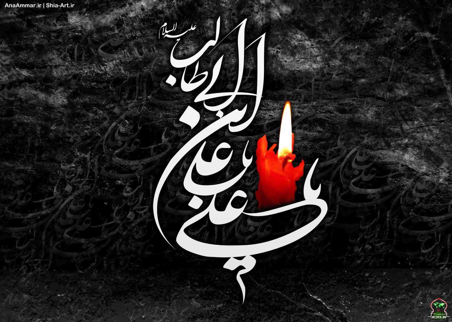 چرا نام امام علی در قرآن