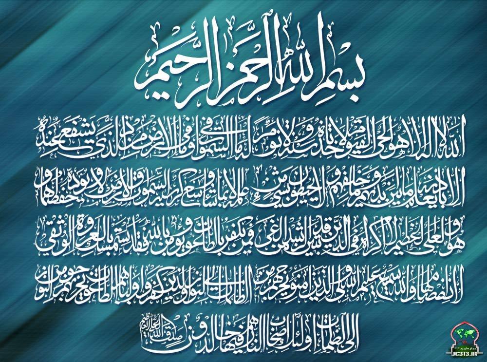 http://www.jc313.ir/uploads/posts/2015-01/1420643178_ayat_21.jpg