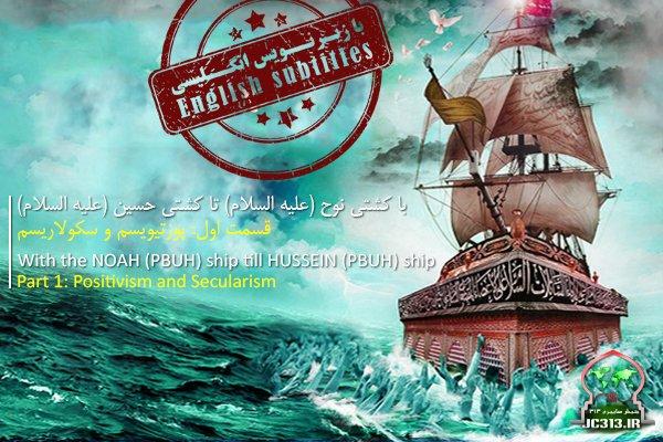 دانلود کلیپ از کشتی نوح(ع) تا کشتی حسین(ع) (استاد رائفی پور) با زیرنویس انگلیسی