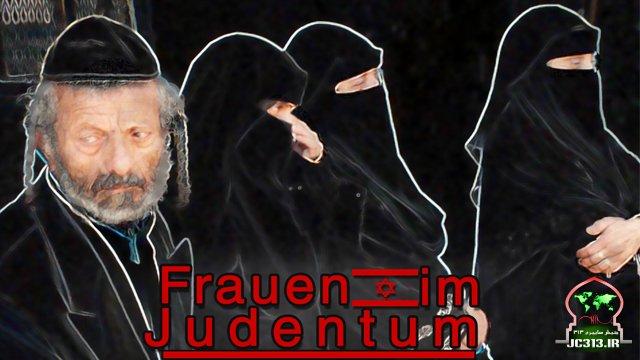 کلیپ / زنان در دین یهود