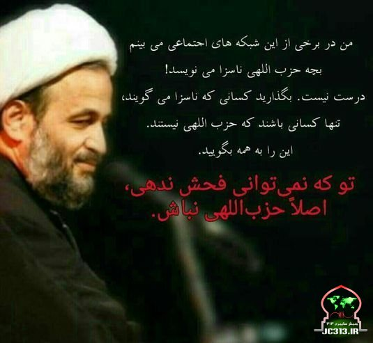 عکس های بچه حزب اللهی