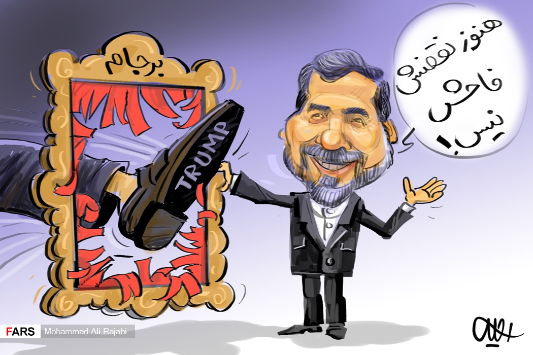 Image result for ?کاریکاتور برجام?